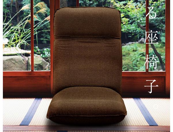 ITAWARI座椅子:腰にやさしい座椅子