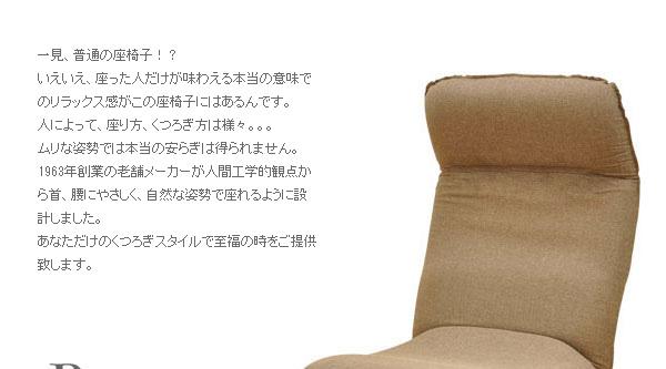 ITAWARI座椅子:ヤマザキ社製