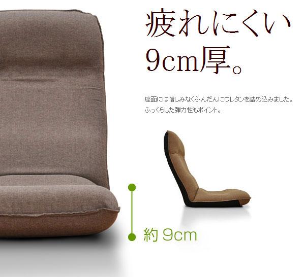 ITAWARI座椅子:座面9cm厚