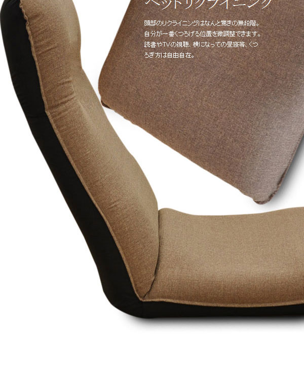 ITAWARI座椅子:無段階リクライニング
