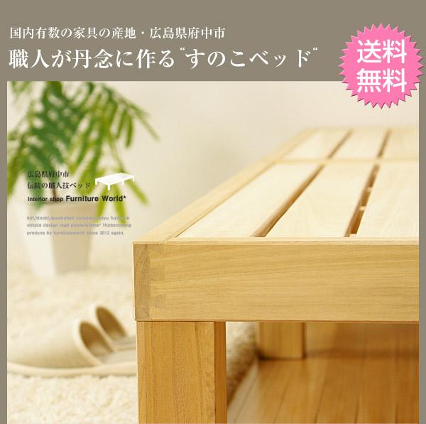 桐すのこベッド|広島県府中市
