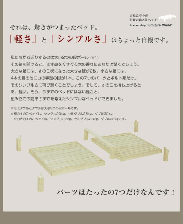 桐すのこベッド|特徴