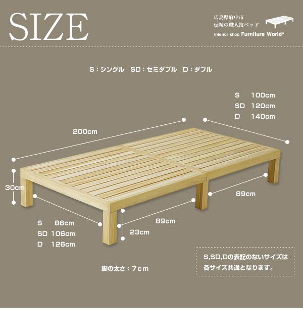 桐すのこベッド|サイズ