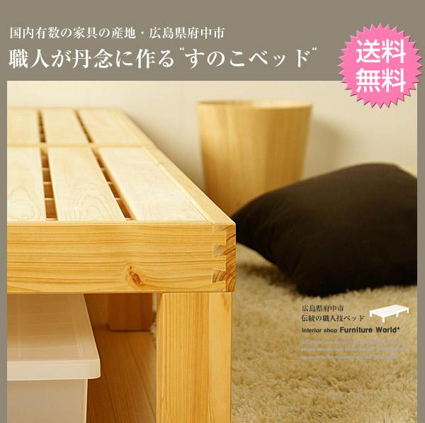桧すのこベッド|広島県府中市