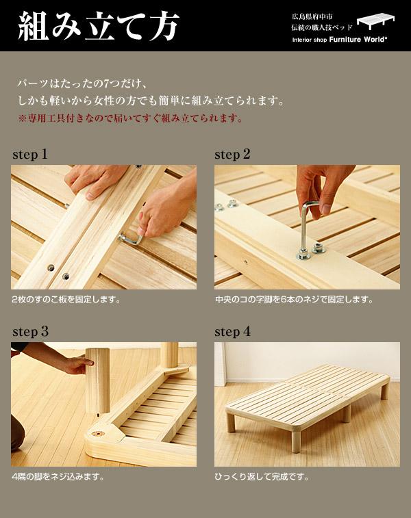 角丸すのこベッド|組み立て方