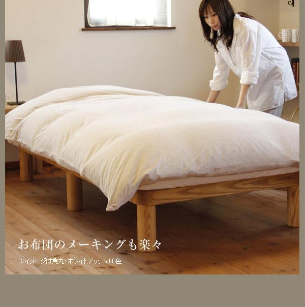 角丸すのこベッド|メーキング楽々