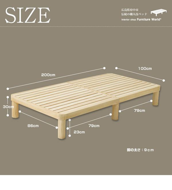 角丸すのこベッド|サイズ