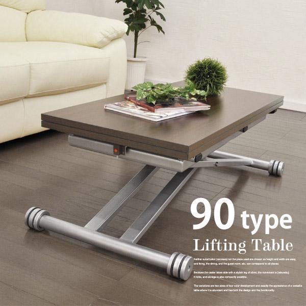 リフティングテーブル 90type