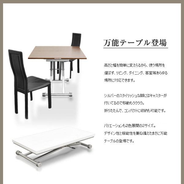 リフティングテーブル 特徴
