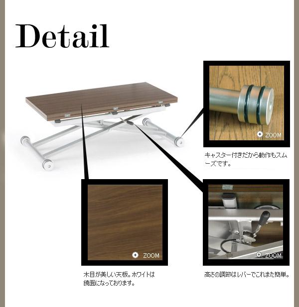 リフティングテーブル 詳細