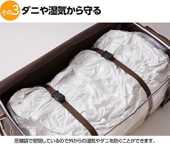 圧縮ボックス 組布団用