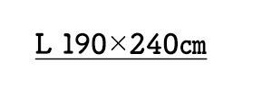 +PLUS HEAT 国産ラグマット190×240cm
