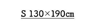 +PLUS HEAT 国産ラグマット130×190cm