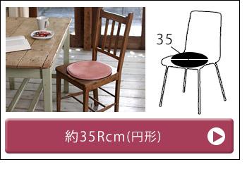 フランネルチェアマット35cm円形