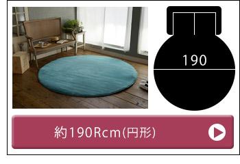 フランネルマット190cm円形