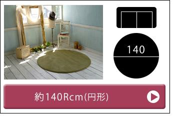 フランネルマット140cm円形