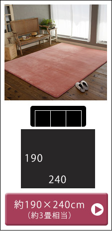 フランネルマット190×240cm