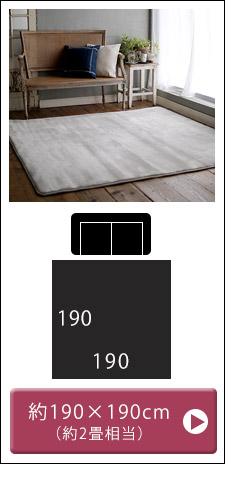 フランネルマット190×190cm