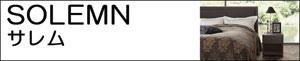 【シーリーベッド正規販売店】 Ambit2 (アンビット2) ステーションタイプベッドフレーム セミダブルサイズ 【開梱設置サービス】オススメベッドメーカー「シーリーベッド」 贈り物 玄関マット