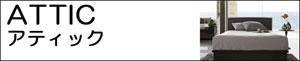 【シーリーベッド正規販売店】 Ambit2 (アンビット2) ステーションタイプベッドフレーム セミダブルサイズ 【開梱設置サービス】オススメベッドメーカー「シーリーベッド」 贈り物 開梱設置サービス シーリーベッド