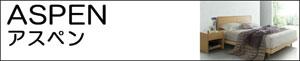 【シーリーベッド正規販売店】 Ambit2 (アンビット2) ステーションタイプベッドフレーム セミダブルサイズ 【開梱設置サービス】オススメベッドメーカー「シーリーベッド」 贈り物 お買い得 杉