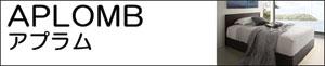 【シーリーベッド正規販売店】 Ambit2 (アンビット2) ステーションタイプベッドフレーム セミダブルサイズ 【開梱設置サービス】オススメベッドメーカー「シーリーベッド」 贈り物 お中元 無垢 栗
