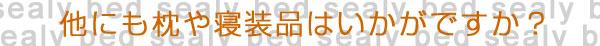 【シーリーベッド正規販売店】 Ambit2 (アンビット2) ステーションタイプベッドフレーム セミダブルサイズ 【開梱設置サービス】オススメベッドメーカー「シーリーベッド」 贈り物 ギフト 開梱設置サービス