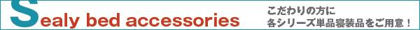 【シーリーベッド正規販売店】 Ambit2 (アンビット2) ステーションタイプベッドフレーム セミダブルサイズ 【開梱設置サービス】オススメベッドメーカー「シーリーベッド」 贈り物 開梱設置サービス テンテ 手作り家具