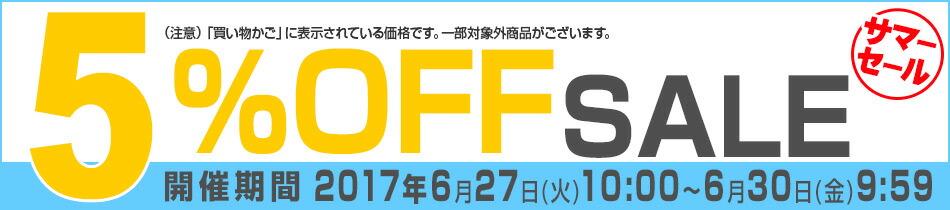 5%OFFセール