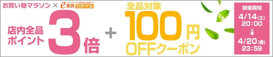 店内全品ポイント3倍+100円OFFクーポン