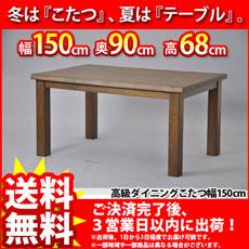 『高級ダイニングこたつ ハイタイプこたつ幅1500cm』(HYH-1500)