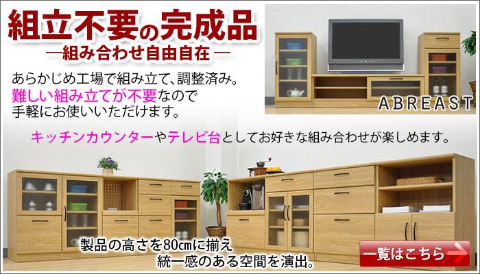 組立不要の完成家具ABREASTシリーズ