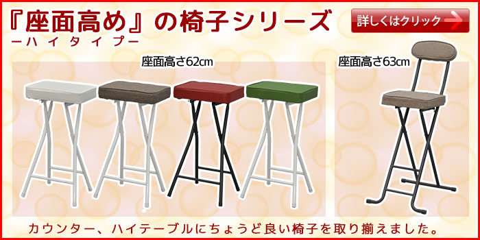 各種ハイタイプ椅子はこちら