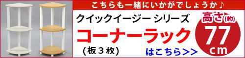 クイックイージーコーナーQS-CN2