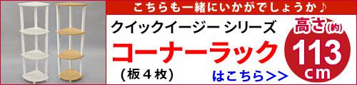 クイックイージーコーナーQS-CN3