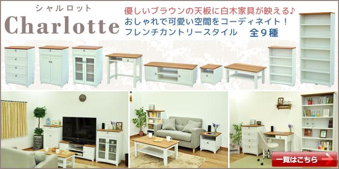 フレンチカントリー調の白い家具シャルロットシリーズはこちら