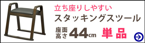 スタッキングスツール(単品)