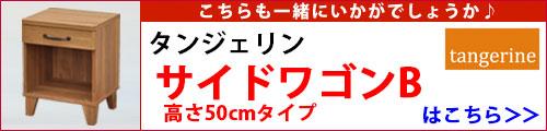 タンジェリン サイドワゴン50