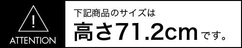 高さ71.2cm