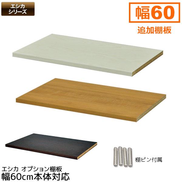 『エシカ追加オプション棚板  幅60cmの本体(実寸58.9cm)用』(棚板のみ1枚:ESK OP60)送料無料ブラウン(茶色)orホワイト(白色)(取付け用の棚ピンは付属しています)|インテリアセレクトショップカグト