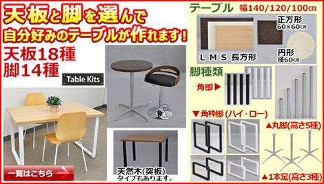 天板や脚を選べるテーブルキッツシリーズ!