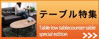 テーブル特集
