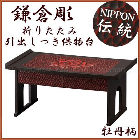 鎌倉彫 折りたたみ供物台引出し付き