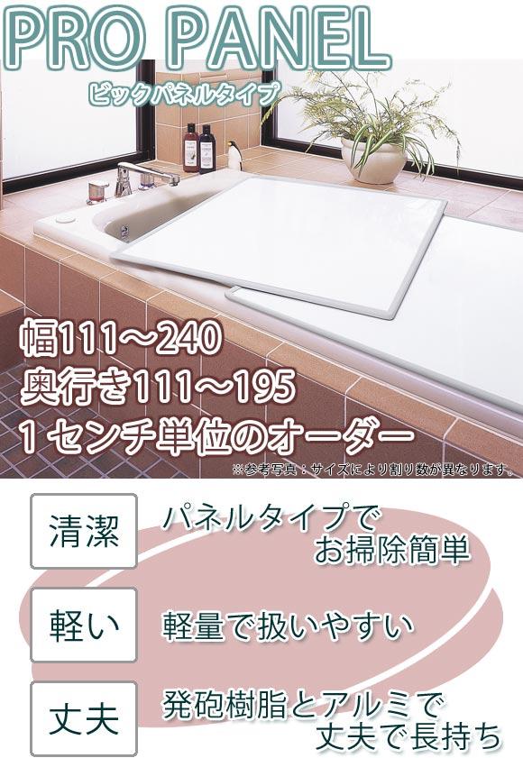 大型サイズオーダーメイド パネル風呂ふた