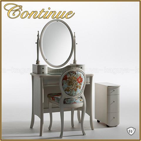 カンティーニュ ドレッサー鏡台 半三面 三面鏡 さんめんきょう ルーシィー(H-09)
