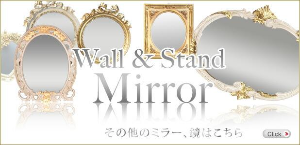 ミラー、鏡はこちら