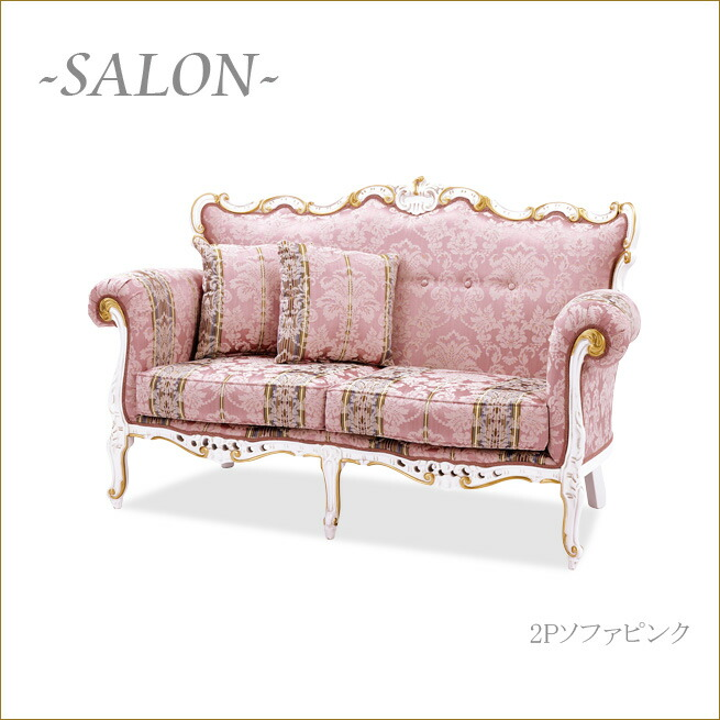 salonコレクションソファー