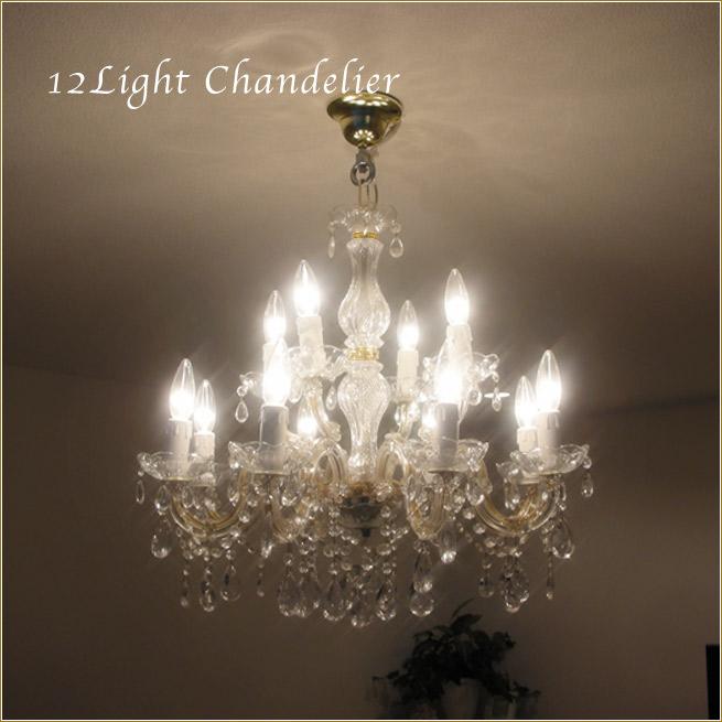 シャンデリア12灯