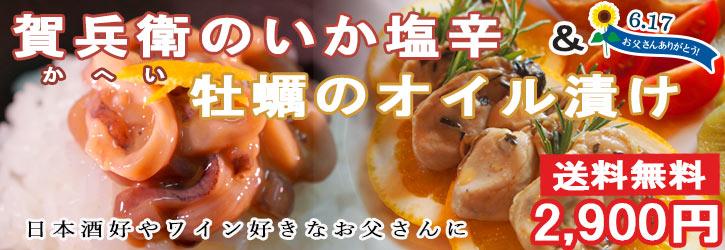 賀兵衛 牡蠣オイル