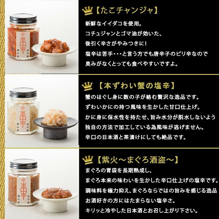 塩辛商品説明